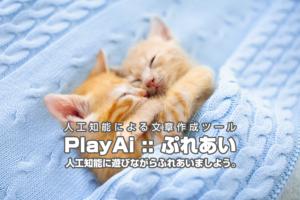 記事自動作成:人工知能AIによる日本語の記事や文章の自動生成が楽しめます。